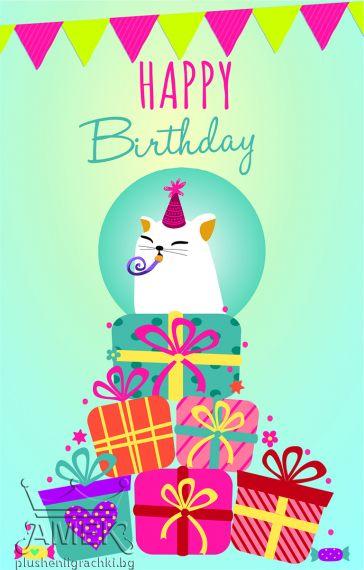 Картички| Честит рожден ден