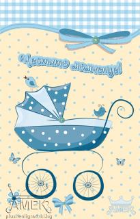 Картичка | Новородени