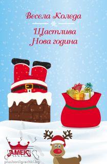 Картички|Коледни