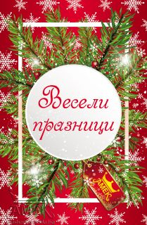 Картички Коледни